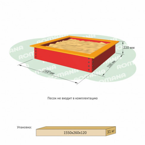 Песочница Сафари - Карусель